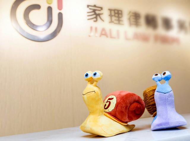 Beijing Jiali Law Firm